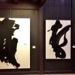 畠中幸代 書展「蔵」・・・行って来ました〜「素敵!」(^ ^)