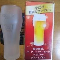 2017オマケ修行第2弾(ザ・プレミアム・モルツ)