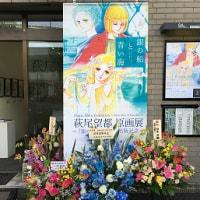 萩尾望都 原画展 2015年12月5日(土) ~ 12日(土)