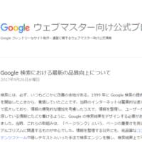 4月26日(水)のつぶやき Google検索 最新の品質向上 アルゴリズム変更 低品質コンテンツ下位表示 ScanSnap
