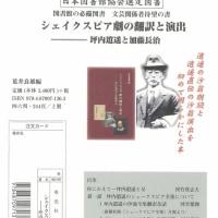 荒井良雄先生編「シェイクスピア劇の翻訳と演出」のご案内