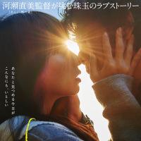 映画「光」 日本語字幕上映のご案内