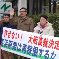 高浜再稼働を認める大阪高裁判断に抗議の街頭宣伝。新幹線考える会が福井市と懇談。野党協議