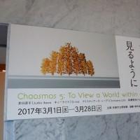 佐倉市立美術館で、満田晴穂氏作の自在置物をみました。