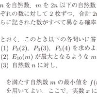 東京医科歯科大・医学部・数学 1