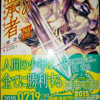 『剣神の継承者』12巻発売!