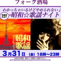 3月31日(金)「年度末だよ!! 昭和歌謡ナイト♩」