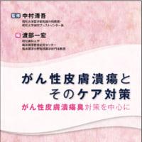 がん性皮膚潰瘍とそのケア対策 ~がん性皮膚潰瘍臭対策を中心に~