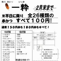 【会員事業所紹介】寒川 串かつ 『一粋(いっき)』さんのご紹介