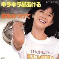 Tropical Kumiko ���������͢�