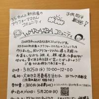 170525「WARAIBAコミュニティ~35才以上初出産のアラフォーママさんコミュニティ」@大田区消費者生活センター