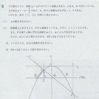 福島県高校入試数学の解答