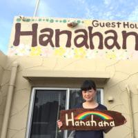 6月20日チェックアウトブログ~ゲストハウスhanahana In 宮古島~