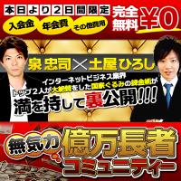 【お年玉】17名限定で1億円をプレゼント!!