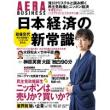 アエラビジネス 本日発売!!