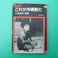 大田昌秀元沖縄知事死去!