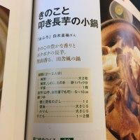 2016年10月26日   叩き長芋とキノコの鍋