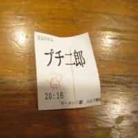 ラーメン二郎野猿街道店2 プチ二郎麺少なめ辛い奴deathヴァージョン ニンニク ネギ