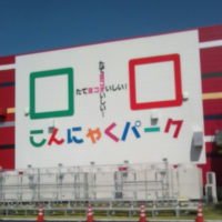 【旅行】群馬と埼玉に旅行