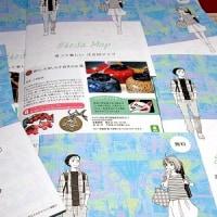 GWに間に合った~!フリー冊子「巡って楽しい江古田MAP」リリースです