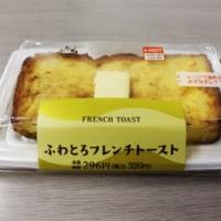 ローソン☆ふわとろフレンチトースト
