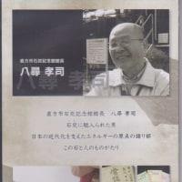 ◎直方市石炭記念館~その1「燃ゆる石 燃ゆる人 石と人のものがたり」DVD