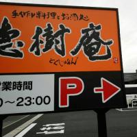プチ旅行 その3 徳樹庵成田美郷台店