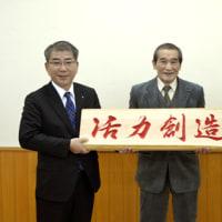 土井一成さん、刻字作品を南都銀行に寄贈!