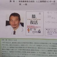 『膝のスーパードクター・巽一郎先生からのメッセージ』聴いてきました!