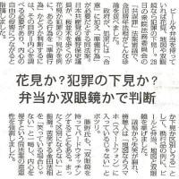 金田法相、珍論奇論 ~ 「桜並木の下の散歩。ビールや弁当を持っていれば花見、地図や双眼鏡なら犯罪の下見」の巻