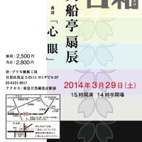 3/29 扇辰日゜和(せんたつぴより)のご案内