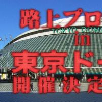 3月21日(火)のつぶやき 路上プロレスin東京ドーム開催決定 高木三四郎 鈴木みのる DDT ワンマッチ路上プロレス