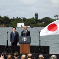 日米同盟 安倍総理パールハーバーへ 哀悼と不戦の誓い