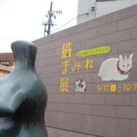 博物館浴(いわき市立美術館 招き猫亭コレクション 猫まみれ展)