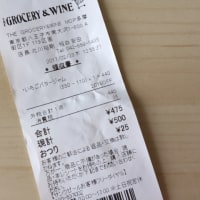 THE GROCERY & WINE