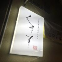 くろす / 10月21日オープン フレンチシェフのラーメン @奈良県大和高田市