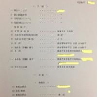 祝!琉球箏曲保存会 関東支部設立!