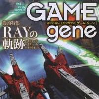 ゲーム・ジーン Vol.1