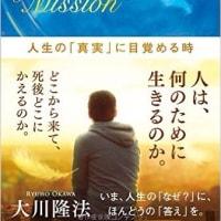 「心の力を信じよう」大川隆法総裁