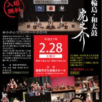 輪島・和太鼓 虎之介 ありがとうコンサート2015