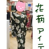 新作☆秋の花柄アイテム