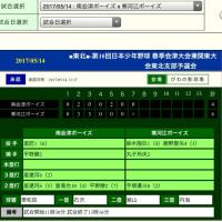 第10回 東北支部春季会津大会 兼 関東大会予選