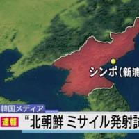 北鮮 16日新浦付近からミサイル発射を強行したものの失敗