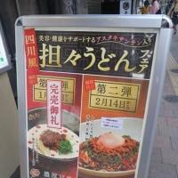 はなまるうどん@新宿西口店 「痺れ汁なし担々うどん+クーポンかしわ天」