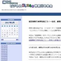 神奈川中央会ビジネスブログに竹内幸次原稿「なぜ、顧客はそれを買うのか」掲載!