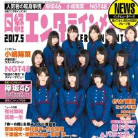 4/4発売「日経エンタ! 5月号」表紙:欅坂46 ※セブン限定 クリアファイル3種類