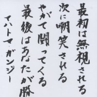 マハトマ・ガンジーの言葉