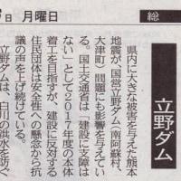 熊本地震・立野ダム