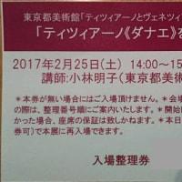 東京都美術館「ティツィアーノとヴェネツィア派展」記念講演会 『ティツィアーノ《ダナエ》をめぐって』
