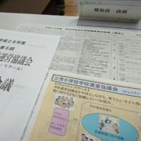 会議~会議。三芳小学校運営協議会と会派会議